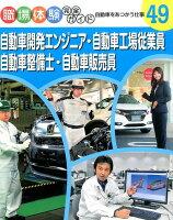 自動車開発エンジニア・自動車工場従業員・自動車整備士・自動車販売員