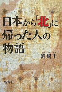 【楽天ブックスならいつでも送料無料】日本から「北」に帰った人の物語 [ 韓錫圭 ]