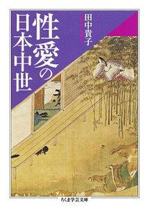 性愛の日本中世 (ちくま学芸文庫) [ 田中貴子 ]