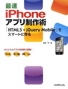 【送料無料】最速iPhoneアプリ制作術