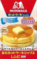 【バーゲン本】森永ホットケーキミックスレシピ100