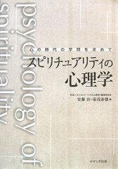 【送料無料】スピリチュアリティの心理学 [ 安藤治(精神医学) ]