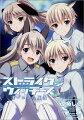 ストライクウィッチーズオーロラの魔女(volume2)
