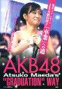 【送料無料】AKB48前田敦子「卒業」への道 [ アイドル研究会(鹿砦社内) ]