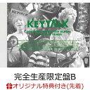 【楽天ブックス限定先着特典】Coupling Selection Album of Victor Years (完全生産限定盤B 2CD+DVD+GOODS[Wrist Belt]) (クリアポーチ付き) [ KEYTALK ]