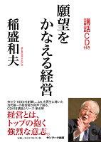願望をかなえる経営(CD付)