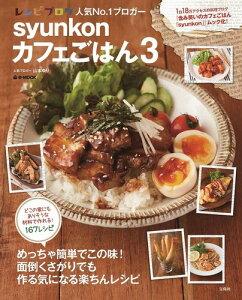 【送料無料】syunkonカフェごはん 3 [ 山本ゆり ]