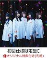 【楽天ブックス限定先着特典】アンビバレント (初回仕様限定盤 Type-C CD+DVD) (ポストカード付き)