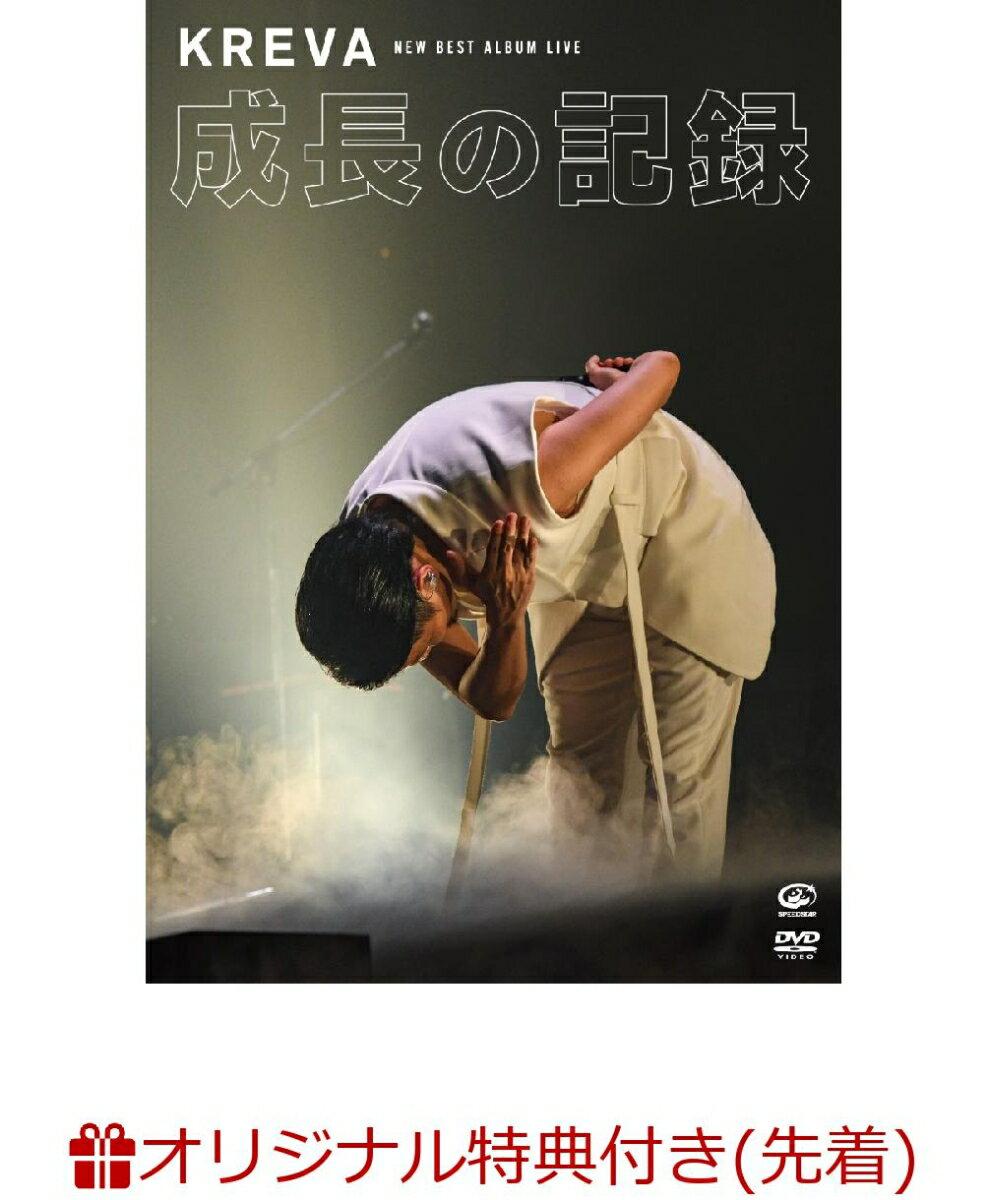 【楽天ブックス限定先着特典】NEW BEST ALBUM LIVE -成長の記録ー at 日本武道館(特製A4クリアファイル <Type C>付き)