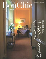 【バーゲン本】BonChic 愛蔵版 憧れの暮らしをエレガントスタイルのインテリア