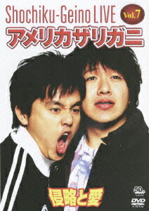 松竹芸能LIVE Vol.7 アメリカザリガニ 侵略と愛画像