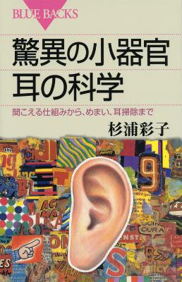 【楽天ブックスならいつでも送料無料】驚異の小器官耳の科学 [ 杉浦彩子 ]