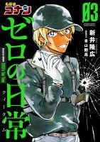 名探偵コナン ゼロの日常(3)