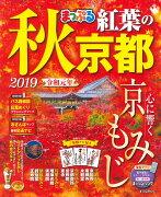 まっぷる秋紅葉の京都(2019)