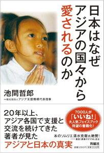 【送料無料】日本はなぜアジアの国々から愛されるのか [ 池間哲郎 ]