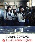 【楽天ブックス限定先着特典】暗闇 (Type-E CD+DVD) (生写真(岩田陽菜/岡田奈々)付き)