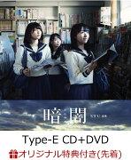 【楽天ブックス限定先着特典】暗闇 (Type-E CD+DVD) (生写真付き)