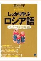 【POD】しっかり学ぶロシア語(CDなしバージョン)