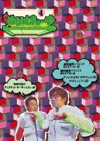 ホリさまぁ〜ず Vol.4
