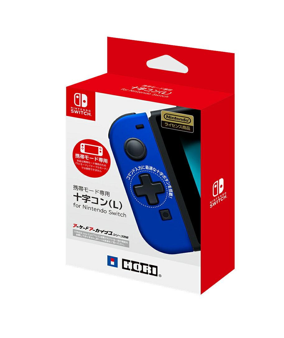 携帯モード専用 十字コン(L)