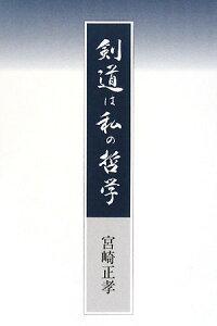 【送料無料】剣道は私の哲学