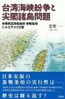 台湾海峡紛争と尖閣諸島問題 米華相互防衛条約 参戦条項にみるアメリカ軍 [ 毛里 一 ]