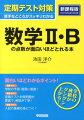 定期テスト対策数学2・Bの点数が面白いほどとれる本