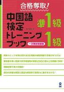 中国語検定準1級・1級トレーニングブック 一次筆記問題編