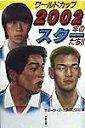 ワ-ルドカップ2002年のスタ-たち!! [ サポ-タ-ズ・オフィス2002 ]