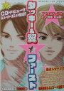 タッキー&翼・ファースト Special fun book [ ...