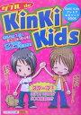ダブルde KinKi Kids [ スタッフKinKi ]
