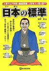 日本の標準 人気ウェブ作家が徹底調査した日本人の真の姿!? [ 佐野祭 ]