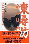 【送料無料】東尋坊・命の灯台 [ 茂有幹夫 ]