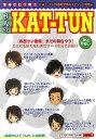 6人のKAT-TUN [ スタッフKAT-TUN ]