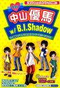 Youラブ中山優馬w/B.I.Shadow