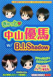 【送料無料】ぎゅっと・中山優馬w/B.I.Shadow [ スタッフ優馬w/B.I.Shadow ]