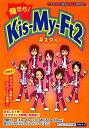 【送料無料】俺たち! Kis-My-Ft2 [ スタッフキスマイ ]