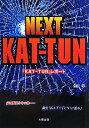 【送料無料】NEXT KAT-TUN