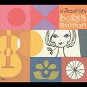 @Jazz Cafe bossa edition [ ウェス・モンゴメリー ]
