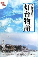 【送料無料】尖閣諸島灯台物語 [ 殿岡昭郎 ]