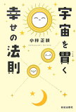 宇宙を貫く幸せの法則 [ 小林正観 ]