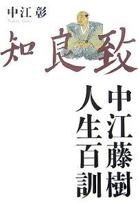 【送料無料】中江藤樹人生百訓