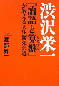 【送料無料】渋沢栄一『論語と算盤』が教える人生繁栄の道