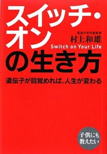 【送料無料】スイッチ・オンの生き方