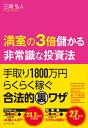 満室の3倍儲かる非常識な投資法 手取り1800万円らくらく稼...