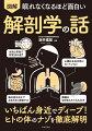 専門的知識ゼロでOK!骨、筋肉、肺、心臓、腸、脳…。超素朴な疑問で楽しむ解剖学のキホン。