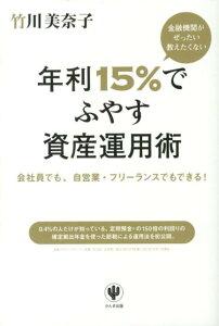 【送料無料】金融機関がぜったい教えたくない年利15%でふやす資産運用術 [ 竹川美奈子 ]