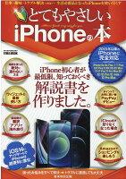 とてもやさしいiPhoneの本