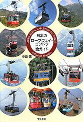 日本のロ-プウェイ・ゴンドラ全ガイド