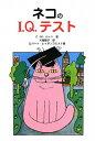 【送料無料】ネコのI.Q.テスト新装改訂版